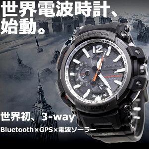 G-SHOCKGPSハイブリッド電波ソーラー電波時計GショックグラビティマスターCASIOGRAVITYMASTERBluetooth搭載腕時計メンズGPW-2000-1AJF
