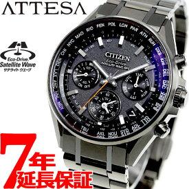 シチズン アテッサ CITIZEN ATTESA エコドライブ GPS衛星電波時計 F950 腕時計 メンズ ダブルダイレクトフライト CC4004-58E【2018 新作】