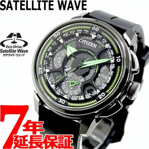 シチズン サテライト ウエーブ GPS F990 エコドライブ GPS衛星電波時計 限定モデル 腕時計 メンズ ダブルダイレクトフライト SATELLITE WAVE CC7005-16E【2018 新作】