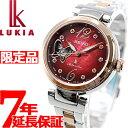 セイコー ルキア SEIKO LUKIA メカニカル 自動巻き 2018 オータム 限定モデル 腕時計 レディース 綾瀬はるか イメージ…