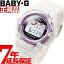 今だけ!ニールがお得♪店内ポイント最大44倍!BABY-G カシオ ベビーG Tripper トリッパー 電波 ソーラー 腕時計 レディース 電波時計 ホワイト 白 BGR-3003-7BJF