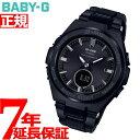 BABY-G カシオ ベビーG レディース G-MS 電波 ソーラー 腕時計 タフソーラー MSG-W200CG-1AJF【2018 新作】