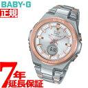 BABY-G カシオ ベビーG レディース G-MS 電波 ソーラー 腕時計 タフソーラー MSG-W200SG-4AJF【2018 新作】