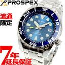 セイコー プロスペックス SEIKO PROSPEX 流通限定モデル ダイバースキューバ メカニカル 自動巻き 腕時計 メンズ スモ…