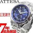 シチズン アテッサ CITIZEN ATTESA ペアウォッチ 限定モデル エコドライブ 電波時計 腕時計 メンズ ダイレクトフライ…