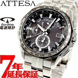 シチズン アテッサ CITIZEN ATTESA エコドライブ ソーラー 電波時計 腕時計 メンズ ダブルダイレクトフライト AT9096-57E