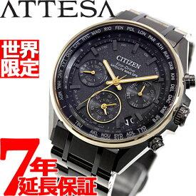 シチズン アテッサ CITIZEN ATTESA エコドライブ GPS衛星電波時計 F950 100周年記念 限定モデル 腕時計 メンズ ダブルダイレクトフライト CC4004-58F【2018 新作】