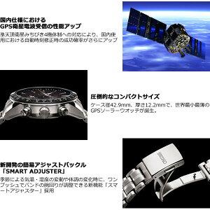 セイコーアストロンSEIKOASTRONGPSソーラーウォッチソーラーGPS衛星電波時計腕時計メンズSBXC003【2018新作】