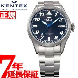 【今だけ!店内ポイント最大48倍!24日1時59分まで】ケンテックス KENTEX 腕時計 メンズ 自動巻き スカイマン パイロットアルファ S688X-20【2018 新作】