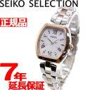 【店内ポイント最大53倍!26日1時59分まで】セイコー セレクション SEIKO SELECTION ソーラー 電波時計 腕時計 レディース SWFH098【2018 新作】