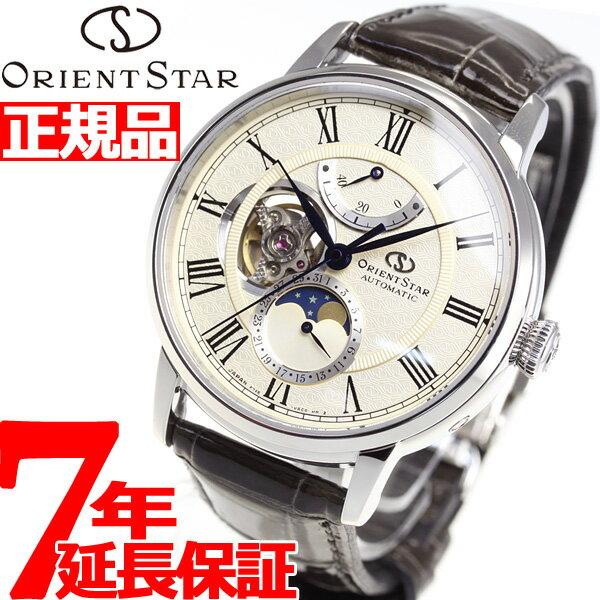 【ポイント最大37倍!さらに、クーポンで最大2000円OFF!】オリエントスター ORIENT STAR 限定モデル 腕時計 メンズ 自動巻き 機械式 クラシック CLASSIC メカニカルムーンフェイズ RK-AM0007S【2018 新作】