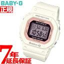 BABY-G カシオ ベビーG レディース 電波 ソーラー 腕時計 タフソーラー BGD-5000-7DJF