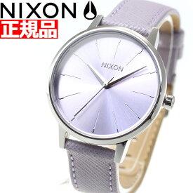 ニクソン NIXON ケンジントン レザー KENSINGTON LEATHER 腕時計 レディース LAVENDER NA108236-00【2018 新作】
