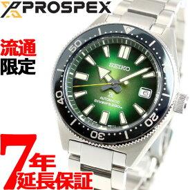 セイコー プロスペックス SEIKO PROSPEX ネット流通限定モデル ダイバースキューバ ヒストリカルコレクション メカニカル 自動巻き 腕時計 メンズ SBDC077【2019 新作】