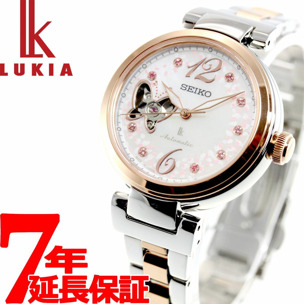 セイコー ルキア SEIKO LUKIA メカニカル 自動巻き 2019 SAKURA Blooming 限定モデル 腕時計 レディース 綾瀬はるか イメージキャラクター SSQVM050【2019 新作】