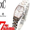 シチズン クロスシー エコドライブ 腕時計 レディース ステンレススチールライン CITIZEN xC EW5544-51W【2019 新作】
