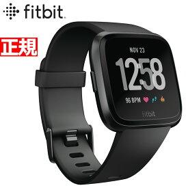 25日0時〜♪店内ポイント最大46倍!25日23時59分まで! Fitbit フィットビット Versa ヴァーサ フィットネス スマートウォッチ ウェアラブル端末 腕時計 メンズ レディース Black/Black Aluminium FB505GMBK-CJK