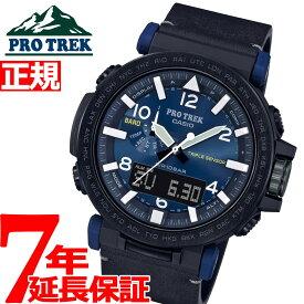 カシオ プロトレック CASIO PRO TREK ソーラー NAVY BLUE SERIES 腕時計 メンズ タフソーラー PRG-650YL-2JF【2019 新作】