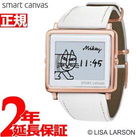 【SHOP OF THE YEAR 2018 受賞】エプソン スマートキャンバス EPSON smart canvas Lisa Larson Mikey スムースレザー ホワイト 腕時計 メンズ レディース W1-LL20120【2019 新作】