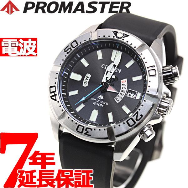 シチズン プロマスター ダイバー エコドライブ電波時計 ダイバーズウォッチ マリン 腕時計 メンズ CITIZEN PROMASTER MARINE PMD56-3083