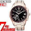シチズン エクシード エコドライブ GPS衛星電波時計 ラグビー日本代表モデル 限定モデル 腕時計 ダイレクトフライト CITIZEN EXCEED BRAVE...