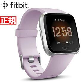 25日0時〜♪店内ポイント最大46倍!25日23時59分まで! Fitbit フィットビット ヴァーサライト フィットネス スマートウォッチ ウェアラブル端末 腕時計 L/Sサイズ ライラック/シルバーアルミニウム FB415SRLV-FRCJK【2019 新作】