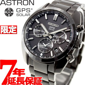 セイコー アストロン SEIKO ASTRON ソーラーGPS衛星電波時計 クオーツ アストロン 50周年限定モデル コアショップ専用 流通限定モデル 腕時計 SBXC023【2019 新作】