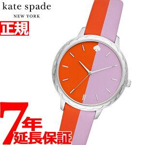 ケイトスペードニューヨークkatespadenewyork腕時計レディースモーニングサイドMORNINGSIDEKSW1532【2019新作】