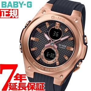 BABY-G カシオ ベビーG レディース G-MS 腕時計 MSG-C100G-1AJF【2019 新作】