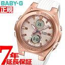 BABY-G カシオ ベビーG レディース G-MS 腕時計 MSG-C100G-7AJF【2019 新作】