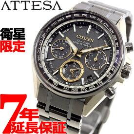 シチズン アテッサ CITIZEN ATTESA エコドライブ GPS衛星電波時計 F950 ムーンゴールド 限定モデル 腕時計 メンズ ダブルダイレクトフライト CC4004-66E【2019 新作】