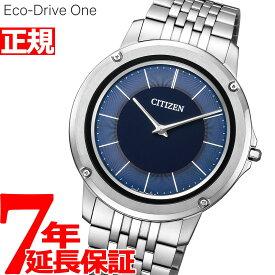 シチズン エコドライブ ワン CITIZEN Eco-Drive One ソーラー 腕時計 メンズ AR5050-51L【2019 新作】