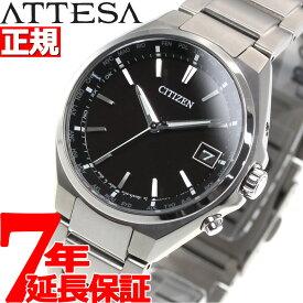 シチズン アテッサ CITIZEN ATTESA エコドライブ 電波時計 腕時計 メンズ ダイレクトフライト CB1120-50E【2019 新作】