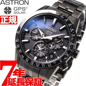 セイコー アストロン SEIKO ASTRON GPSソーラーウォッチ ソーラーGPS衛星電波時計 腕時計 メンズ SBXC037【2019 新作】