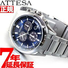 【店内ポイント最大35倍】シチズン アテッサ CITIZEN ATTESA エコドライブ ソーラー 腕時計 メンズ メタルフェイス クロノグラフ BL5530-57L