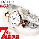 【最大1万円OFFクーポン!24日23時59分まで】シチズン エクシード CITIZEN EXCEED エコドライブ 電波時計 ティタニアライン ハッピーフライト 腕時計 レディース ES9425-54A