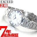 シチズン エクシード CITIZEN EXCEED エコドライブ 腕時計 Something Blue サムシングブルー 限定モデル ペアモデル レディース EX2090-65D【2019 新作】