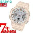 BABY-G カシオ ベビーG レディース 電波 ソーラー 腕時計 タフソーラー BGA-2510-4AJF【2019 新作】