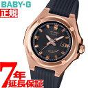 BABY-G カシオ ベビーG レディース G-MS 電波 ソーラー 腕時計 タフソーラー MSG-W300G-1AJF【2019 新作】