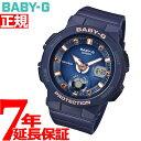 BABY-G カシオ ベビーG レディース 腕時計 Beach Traveler BGA-250-2A2JF【2020 新作】