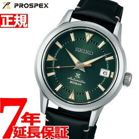 【店内ポイント最大34.5倍!】セイコー プロスペックス アルピニスト SBDC149 初代アルピニスト現代デザイン 流通限定モデル コアショップ専用 メンズ 腕時計 メカニカル 自動巻き SEIKO PROSPEX【2021 新作】
