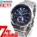 セイコー ワイアード SEIKO WIRED 腕時計 メンズ THE BLUE ザ・ブルー SKY クロノグラフ AGAW419