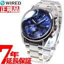 セイコー ワイアード SEIKO WIRED 腕時計 メンズ ペアスタイル クロノグラフ AGAT405【あす楽対応】【即納可】