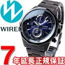 セイコー ワイアード SEIKO WIRED 腕時計 メンズ ザ・ブルー THE BLUE クロノグラフ AGAW438【あす楽対応】【即納可】