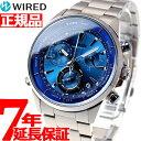 セイコー ワイアード SEIKO WIRED 腕時計 メンズ ザ・ブルー THE BLUE クロノグラフ AGAW442【あす楽対応】【即納可】