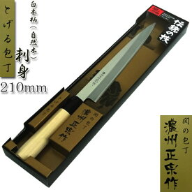 ●送料無料●刺身包丁 柳刃 210mm 白木柄「濃州正宗」日本製 関の包丁