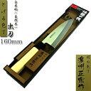 ●送料無料●出刃包丁 160mm 白木柄「濃州正宗」日本製 関の包丁
