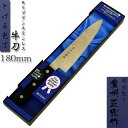 ●送料無料●牛刀包丁 180mm 本通し モリブデン鋼「濃州正宗」日本製 関の包丁 WY002