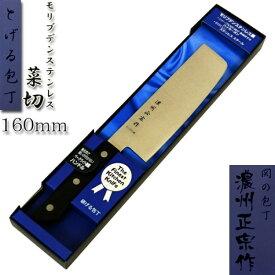 ●送料無料●菜切り包丁 160mm 本通し モリブデン鋼「濃州正宗」日本製 関の包丁 WY004