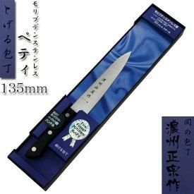 ●送料無料●ペティナイフ 包丁 135mm 本通し モリブデン鋼「濃州正宗」日本製 関の包丁 WY005
